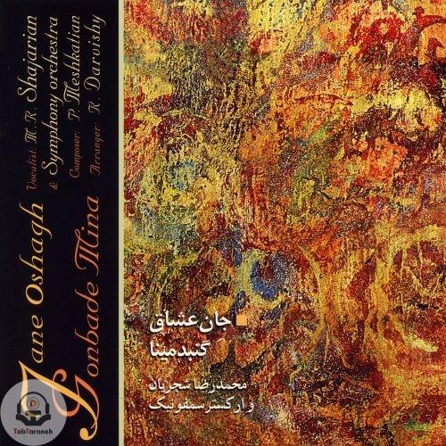 محمدرضا شجریان - آلبوم جان عشاق