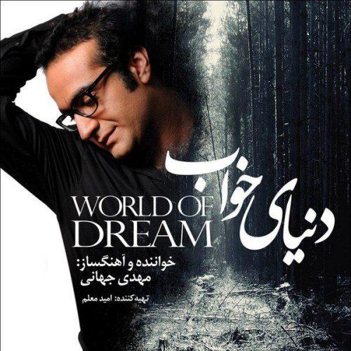 مهدی جهانی - آلبوم دنیای خواب