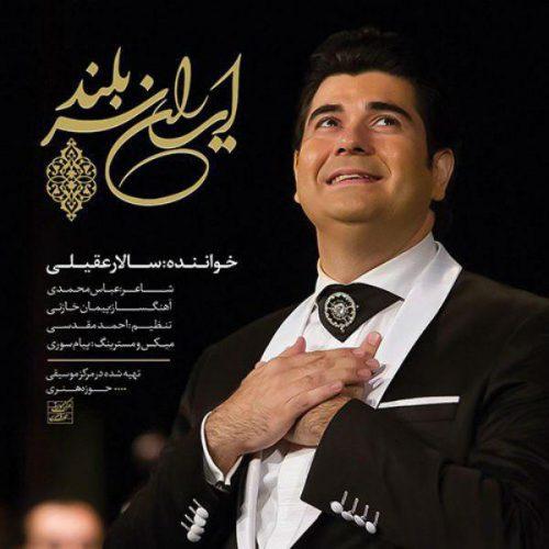 دانلود آهنگ جدید سالار عقیلی بنام ایران سربلند