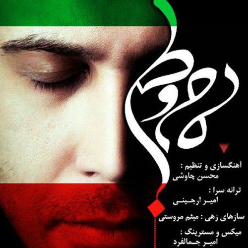 دانلود آهنگ محسن چاوشی بنام مام وطن