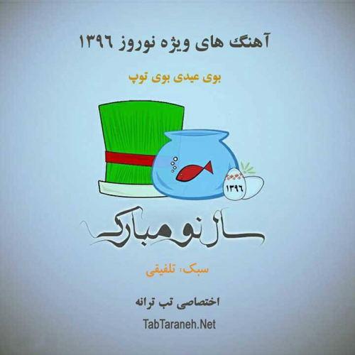 دانلود آهنگ های منتخب تلفیقی ویژه عید نوروز