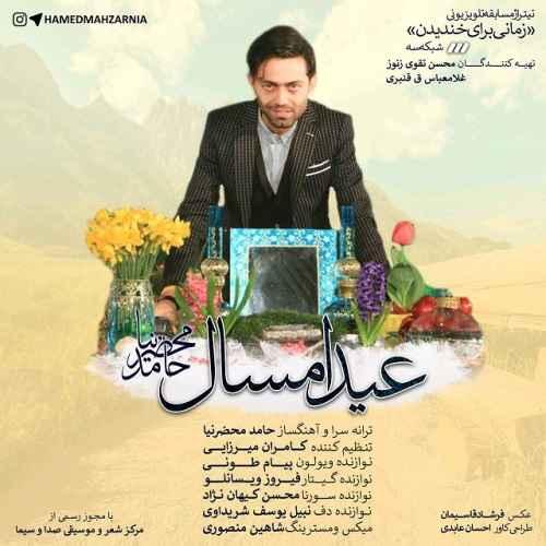 حامد محضرنیا - عید امسال