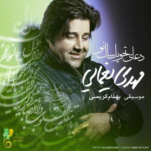 مهدی یغمایی - دعای سال تحویل