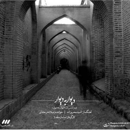 میلاد درخشانی - تیتراژ سریال دیوار به دیوار