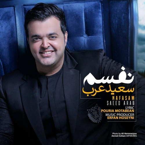 سعید عرب - نفسم