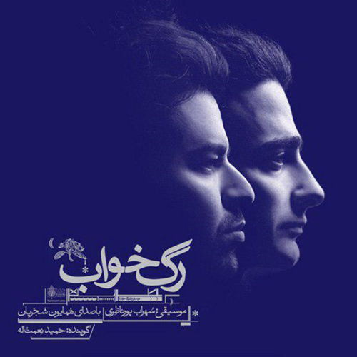 همایون شجریان - آلبوم جدید رگ خواب