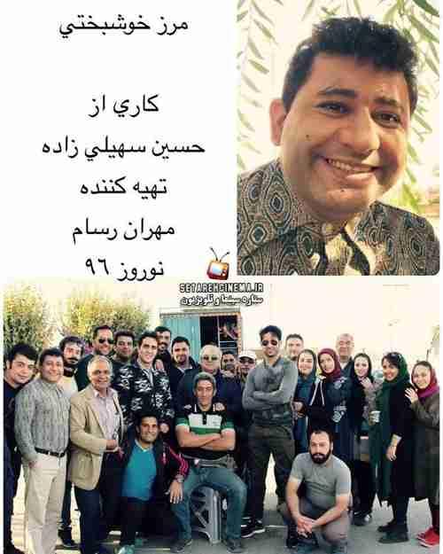 دانلود سریال نوروزی مرز خوشبختی شبکه دو