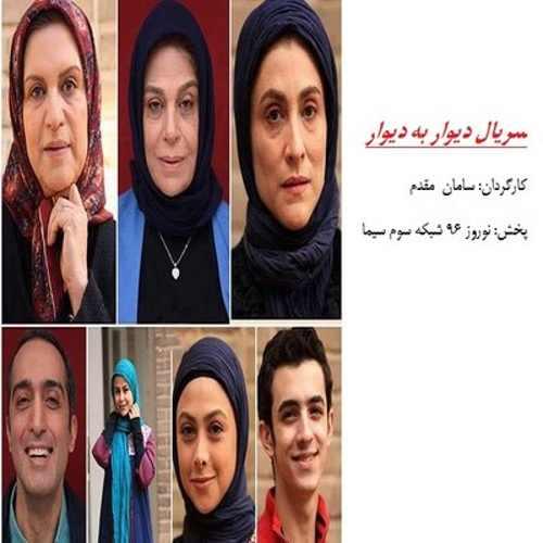 دانلود سریال نوروزی دیوار به دیوار شبکه سه