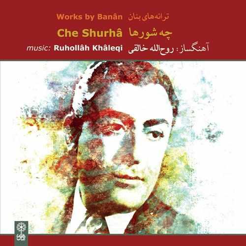 غلامحسین بنان - آلبوم چه شورها