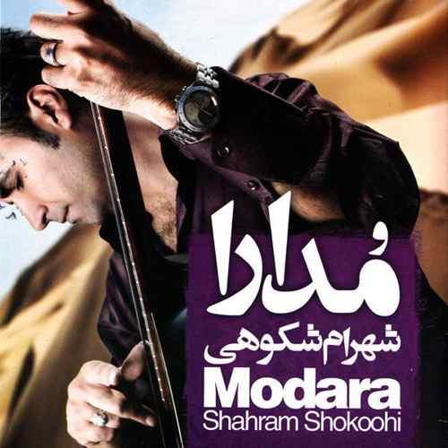 شهرام شکوهی - آلبوم مدارا
