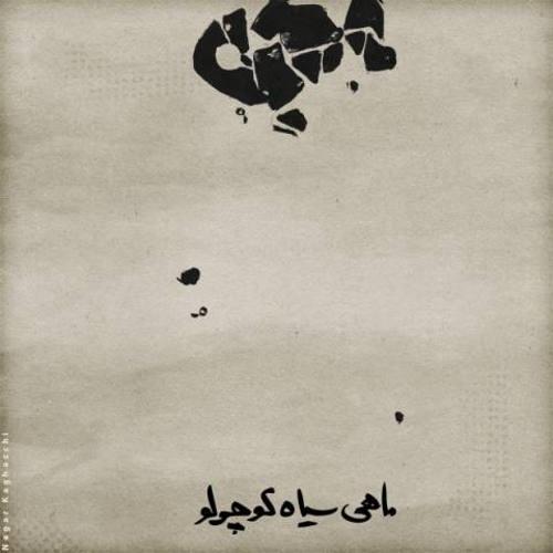 محسن چاوشی و سینا حجازی - ماهی سیاه کوچولو