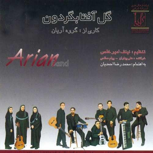 گروه آریان - آلبوم گل آفتابگردون