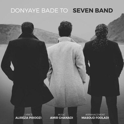 سون باند - آلبوم جدید دنیای بدون تو