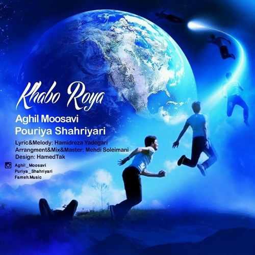 پوریا شهریاری و عقیل موسوی - خواب و رویا