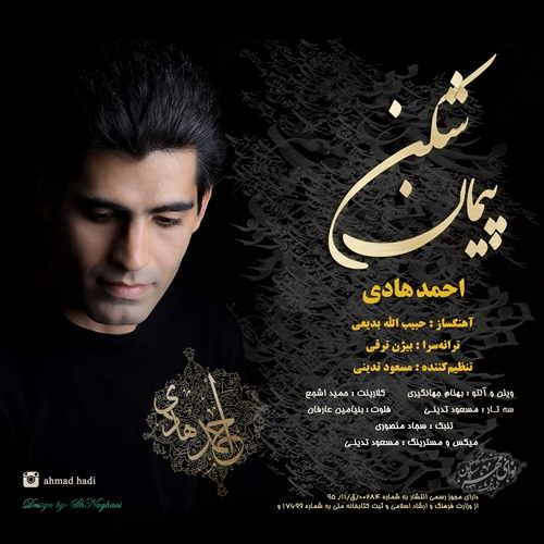 احمد هادی - پیمان شکن