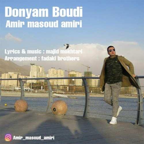 امیر مسعود امیری - دنیام بودی