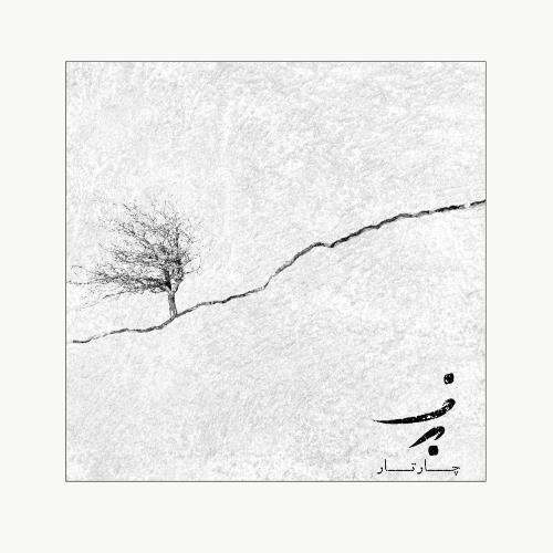 دانلود آهنگ جدید چارتار به نام برف