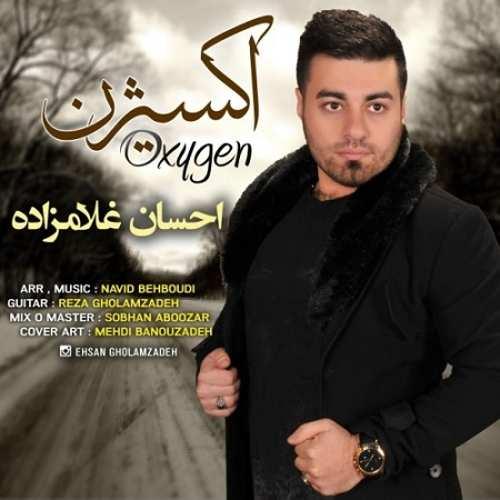 احسان غلامزاده - اکسیژن