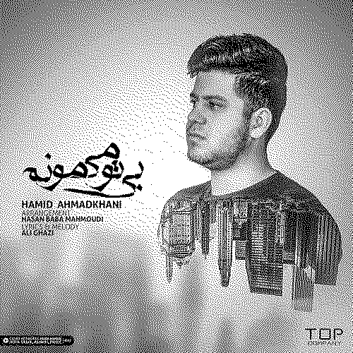 حمید احمد خانی - بی تو می مونم