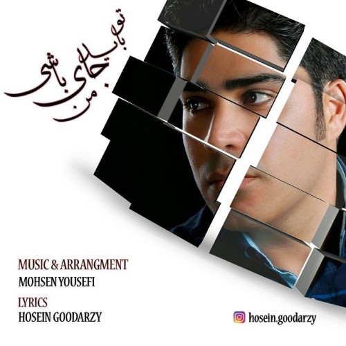 حسین گودرزی - تو باید جای من باشی