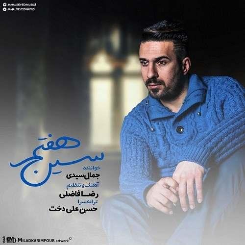 جمال سیدی - سین هفتم
