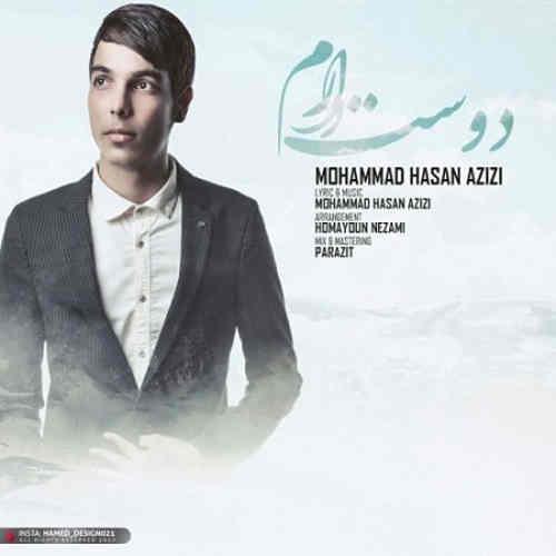 دانلود آهنگ جدید محمد حسن عزیزی به نام دوست دارم