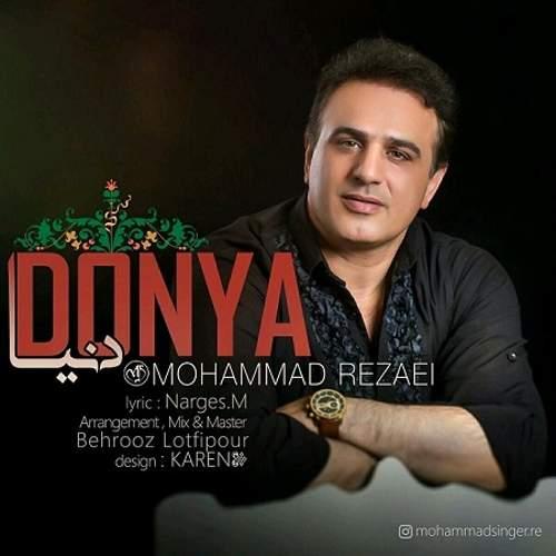 دانلود آهنگ جدید محمد رضایی به نام دنیا