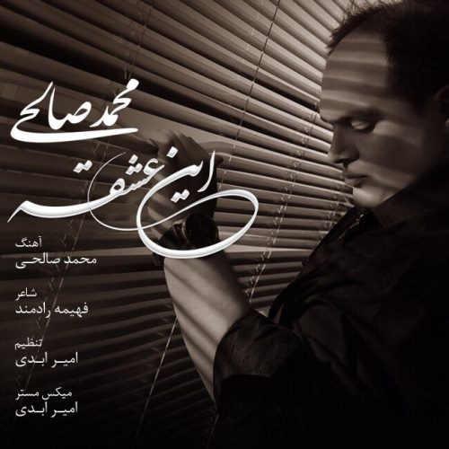 محمد صالحی - این عشقه