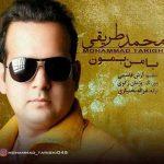 دانلود آهنگ جدید محمد طریقی به نام با من بمون