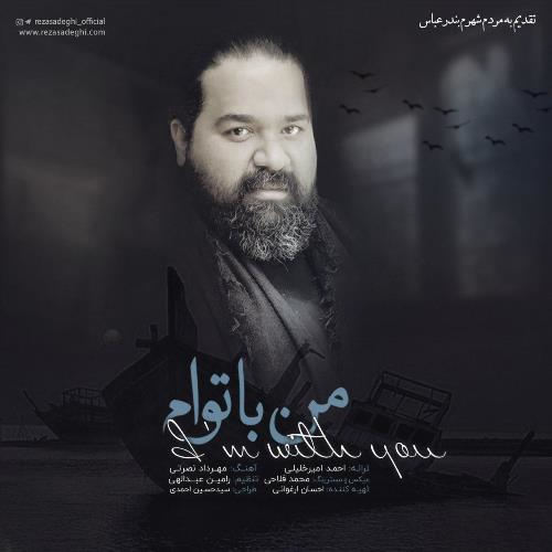 رضا صادقی - من با توام