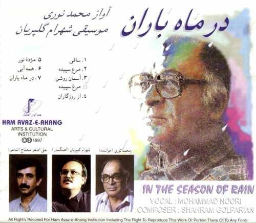 محمد نوری - آلبوم در ماه باران