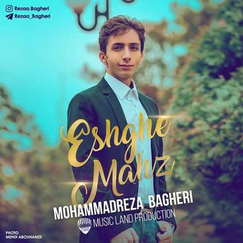 دانلود اهنگ ارامش محض خواننده دانلود آهنگ محمدرضا باقری | سایت سرگرمی مدگردی