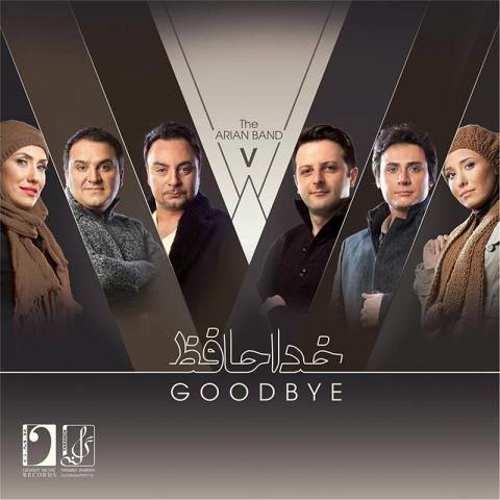 گروه آریان - آلبوم خداحافظ