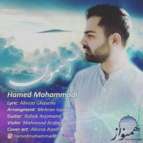 حامد محمدی - آسمون