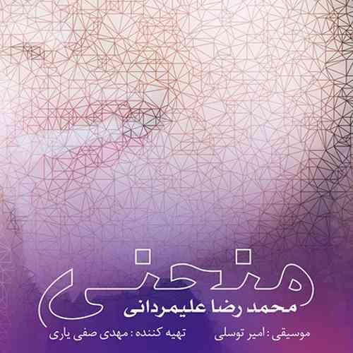 محمدرضا علیمردانی - منحنی