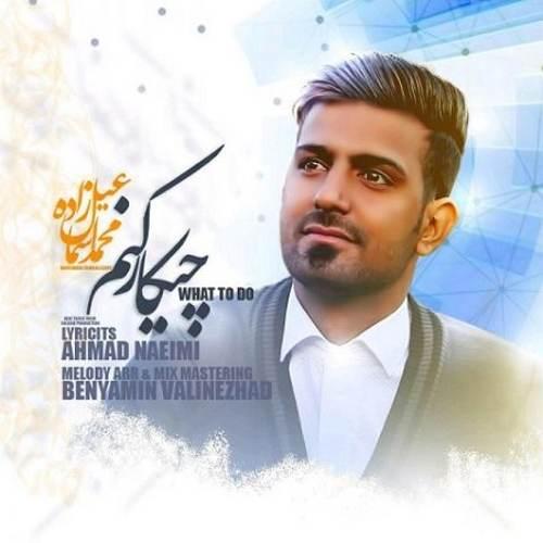 دانلود آهنگ جدید محمد اسماعیل زاده به نام چیکار کنم