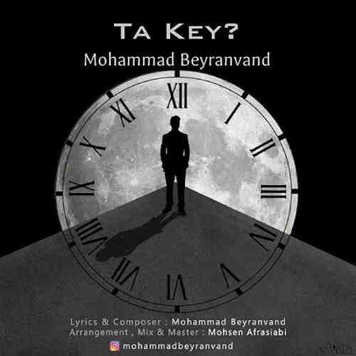 دانلود آهنگ جدید محمد بیرانوند به نام تاکی