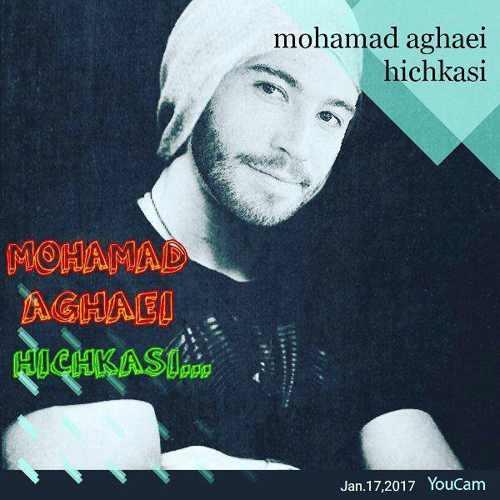 محمد آقائی - واسه من