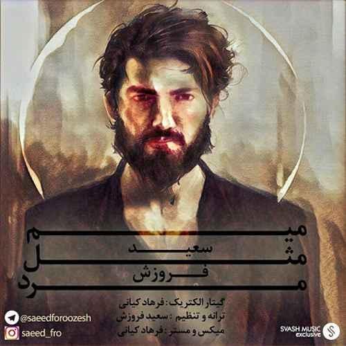 سعید فروزش - میم مثل مرد