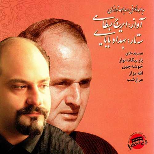 ایرج بسطامی - آلبوم بداهه خوانی و بداهه نوازی