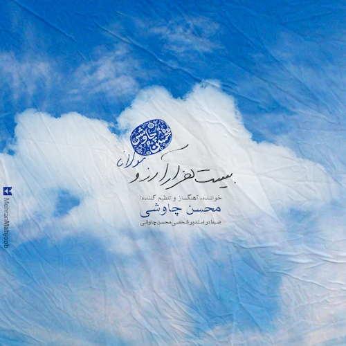 محسن چاوشي - بيست هزار آرزو
