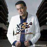 دانلود آهنگ جدید مجتبی شاه علی به نام معجزه