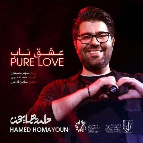حامد همایون - عشق ناب