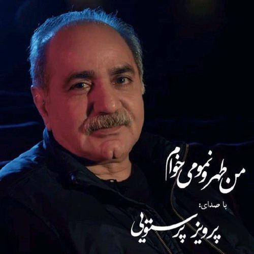 پرویز پرستویی - من طهرونمو می خوام