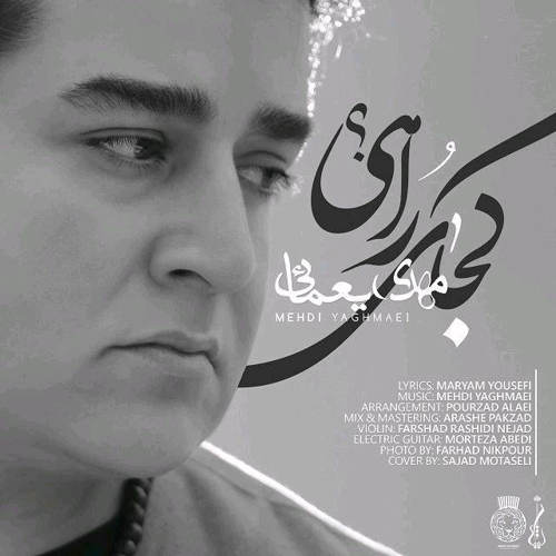 مهدی یغمایی - کجای راهی