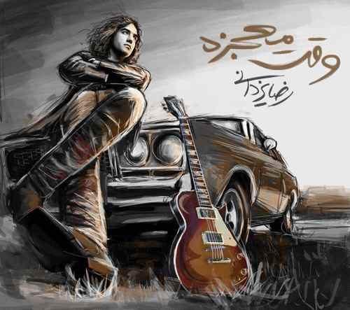 رضا یزدانی - وقت معجزه