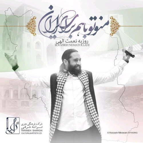 روزبه نعمت الهی - منو تو با هم برای ایران
