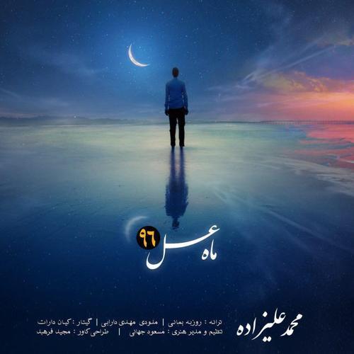 محمد علیزاده - ماه عسل 96