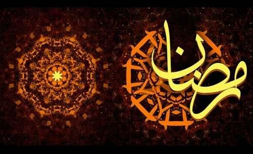 دانلود دعای روز دوم ماه رمضان