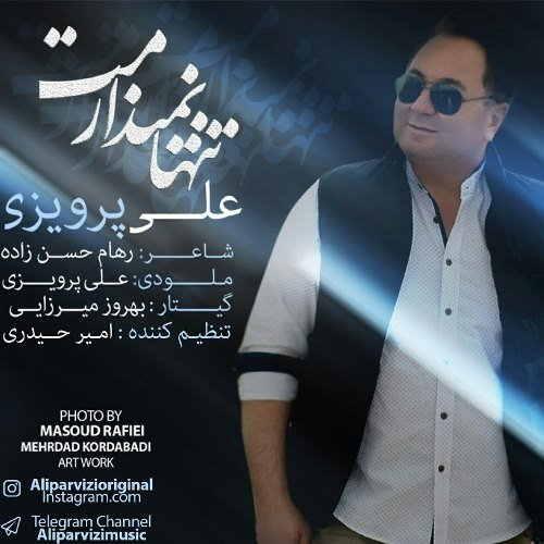 علی پرویزی - تنها نمیذارمت